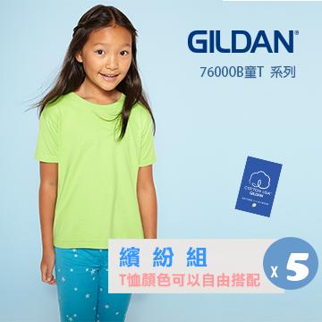 GILDAN 總代理-100%美國棉~亞規圓筒短袖素面-童Thirt (5件)