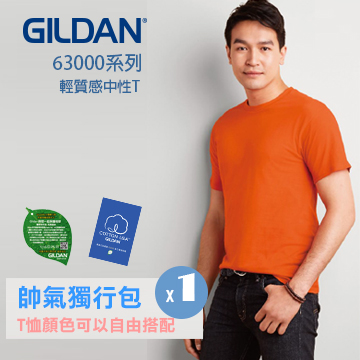 GILDAN 63000系列亞規輕質感中性T恤 (1件)