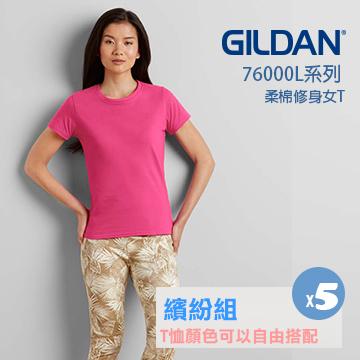 GILDAN 亞規版顯瘦舒棉女短T-Shirt (5件)