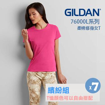 GILDAN 亞規版顯瘦舒棉女短T-Shir(7件)