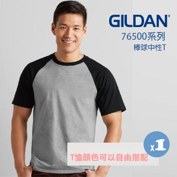 GILDAN 總代理-100%美國棉~ 亞規棒球T恤(1件)