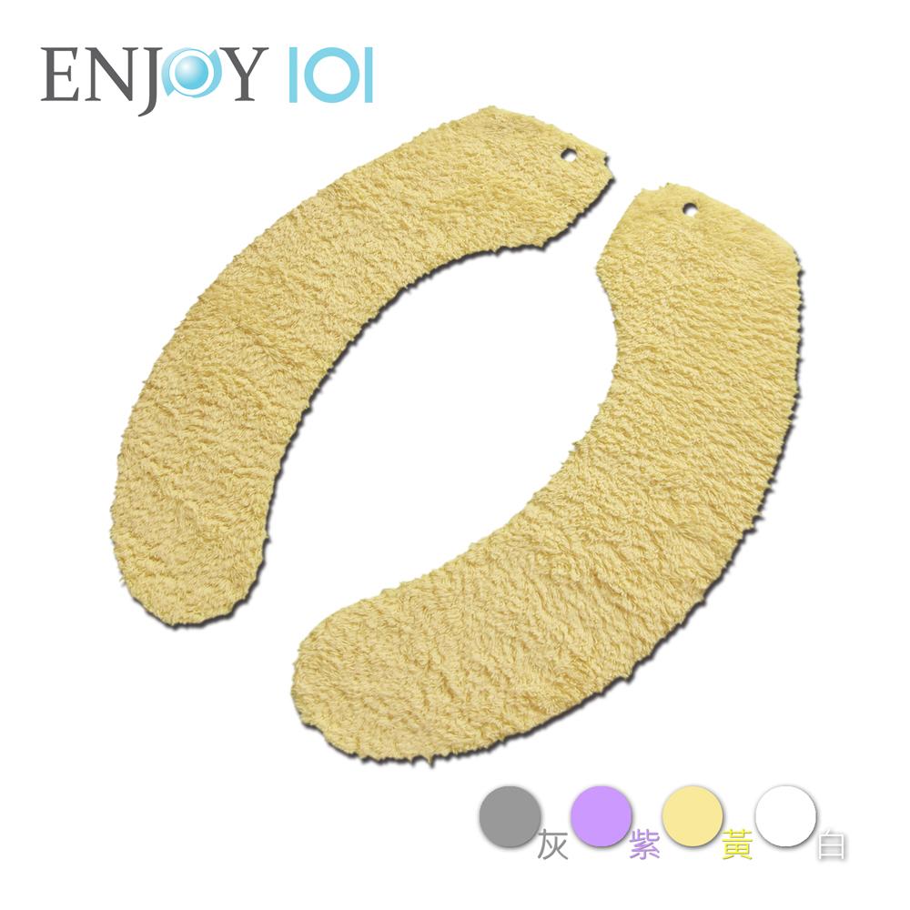 《ENJOY101》水洗式抑菌止滑馬桶坐墊-家用型-黃