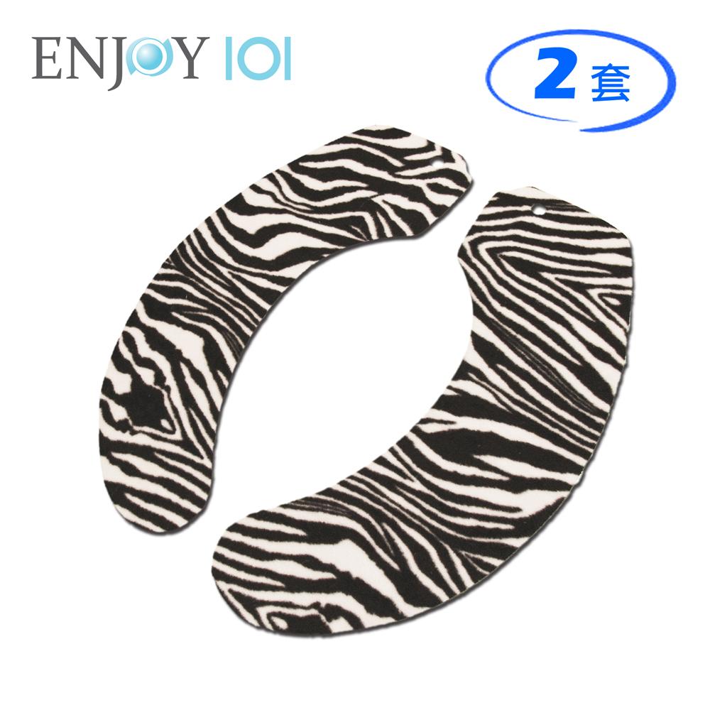 《ENJOY101》水洗式抑菌止滑馬桶坐墊/馬桶墊-家用輕薄型*2套-斑馬紋