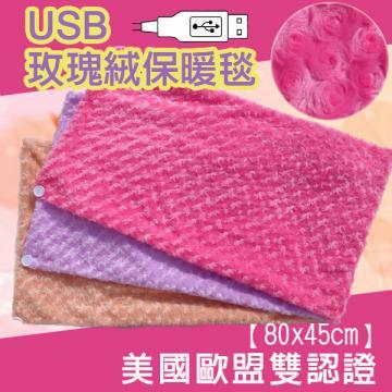 【睡眠達人】浪漫玫瑰花型USB保暖毯/披肩/玫瑰紅/紫羅蘭/金褐色任選,日本碳素發熱纖維,美歐安全認證 (2入)
