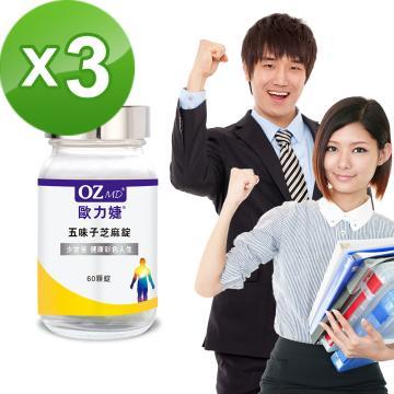 OZMD歐力婕-五味子芝麻錠(60顆/瓶)三瓶組