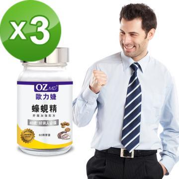 OZMD歐力婕-蠔蜆精 肝醣加強配方(60顆/瓶)三瓶組