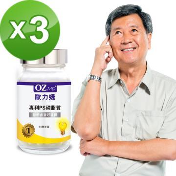 OZMD歐力婕-專利PS磷脂質(90顆/瓶)三瓶組
