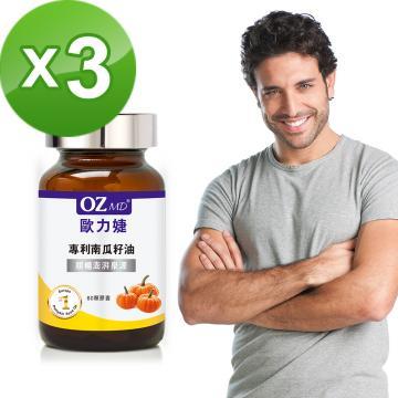 OZMD歐力婕-專利南瓜籽油(60顆/瓶)三瓶組
