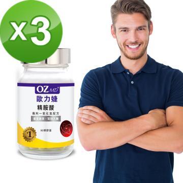 OZMD歐力婕-精胺酸 專利一氧化氮(90顆/瓶)三瓶組