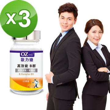 OZMD歐力婕-高效能B群(60顆/瓶)三瓶組