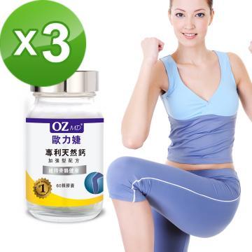 OZMD歐力婕-專利天然鈣 加強型配方(60顆/瓶)三瓶組