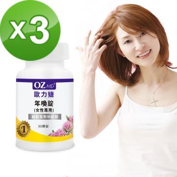 OZMD歐力婕-年喚錠(女性專用)(30顆/瓶)三瓶組