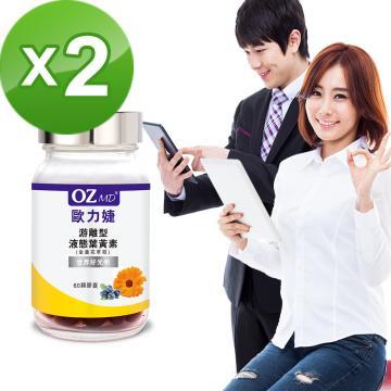 OZMD歐力婕-游離型液態葉黃素(60顆/瓶)(二瓶組)
