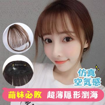 【MP017】韓系 微增髮 空氣瀏海髮片 新款防亂包裝不變形