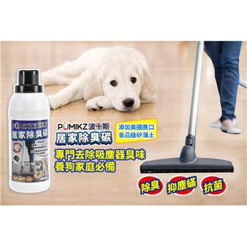 【波米斯PUMIKZ】居家除臭貓碳 2瓶組 貓砂添加劑 1000g/瓶