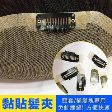 【KH63】可黏貼髮夾 免穿針 直接黏 牢固便利 頭套 補髮塊男女適用 可重覆使用黏貼☆雙兒網☆