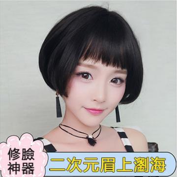 【MB409】韓系高仿真 自由分線 二次元眉上瀏海 短直髮☆雙兒網☆