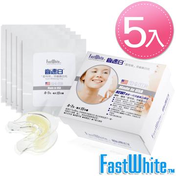 美國【FastWhite齒速白】牙齒美白托-醫美級牙齒美白課程 放入口中即可美白(5入)