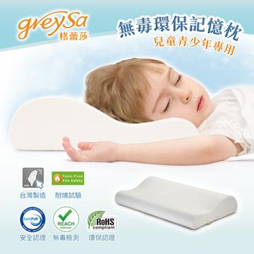 GreySa格蕾莎【無毒環保記憶枕】兒童青少年專用