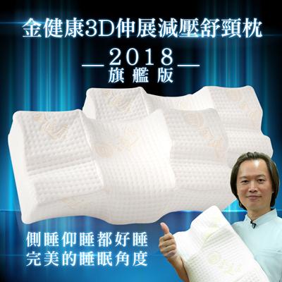 金健康-3D伸展減壓舒頸枕2018旗艦版/二入