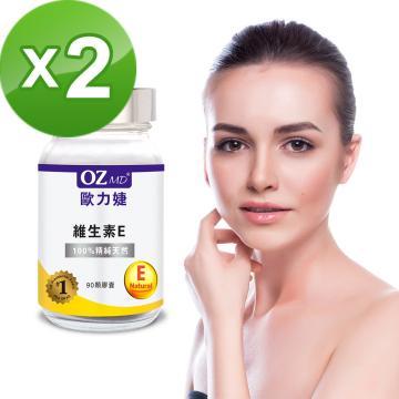 OZMD歐力婕-天然維生素E(90顆/瓶)(2瓶組)