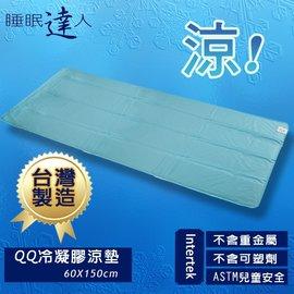 【睡眠達人】QQ冷凝膠涼墊特價組合1大+1枕墊(60*150cm*1件及55*27cm*1件),夏月節電,抗暑必備,台灣專利+製造
