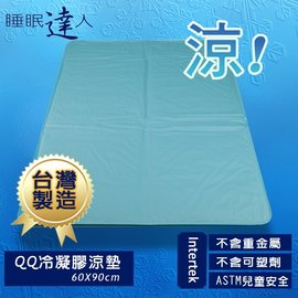 【睡眠達人】QQ冷凝膠涼墊涼蓆(60x90cm*1件),夏月節電,抗暑必備,台灣專利+製造