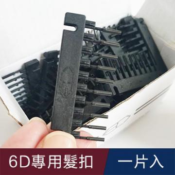 【KH82】最新科技 6D接髮神器 專用髮扣 一片可穿10根髮束 最舒適最隱形 無痕接髮☆雙兒網☆