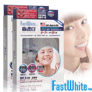 美國【FastWhite齒速白】牙托牙齒美白組(2入)
