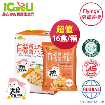 【LeVic樂扉】★有機雙認證★寶寶米餅-胡蘿蔔-(16盒/箱)