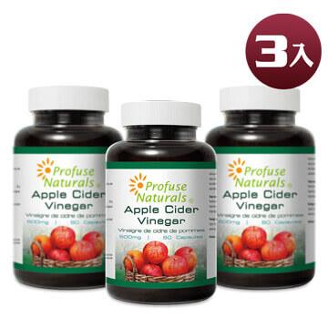 優沛康【沛然 Profuse Naturals】蘋果醋500mg膠囊(60顆/瓶) 3入組