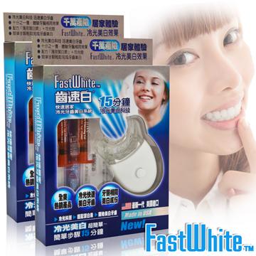【FastWhite齒速白】冷光牙齒美白組(2入) 美白牙齒 內含冷光美齒燈