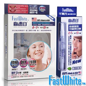 美國【FastWhite齒速白】牙托牙齒美白組+隨身牙齒美白筆