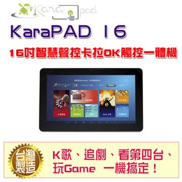 16吋智慧聲控KaraPAD 卡拉OK觸控一體機 (單機版)