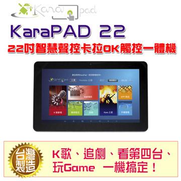 22吋智慧聲控KaraPAD 卡拉OK觸控一體機 (單機版)