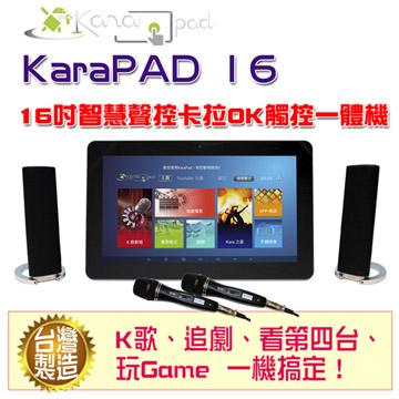 16吋智慧聲控KaraPAD 卡拉OK觸控一體機 (豪華版)