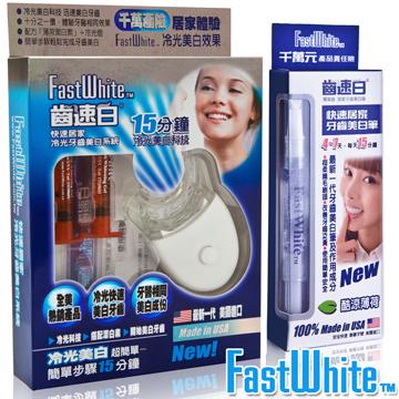 美國【FastWhite齒速白】冷光牙齒美白組+隨身牙齒美白筆 美白牙齒 內含冷光美齒燈