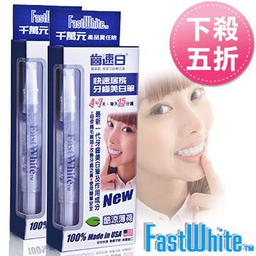 <b><font color=red>【牙齒亮白讓妳笑容迷人!限時特惠!】 </font></b>美國【FastWhite齒速白】隨身牙齒美白筆-好攜帶纖毛刷深入齒縫(2入)