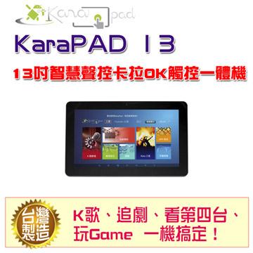 13吋智慧聲控KaraPAD 卡拉OK觸控一體機 (單機版)