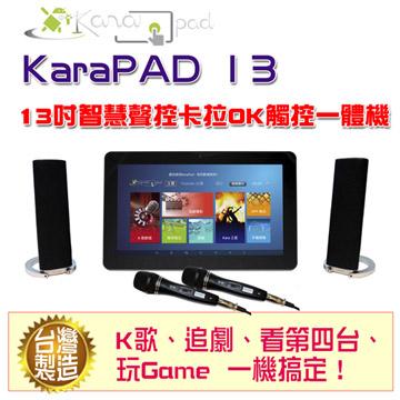13吋智慧聲控KaraPAD 卡拉OK觸控一體機 (豪華版)