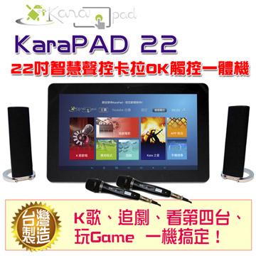 22吋智慧聲控KaraPAD 卡拉OK觸控一體機 (豪華版)