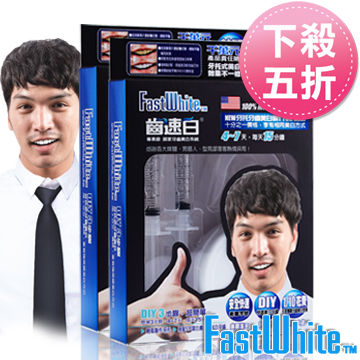 <b><font color=red>【牙齒亮白給妳自信笑顏!限時特惠!】 </font></b>美國【FastWhite齒速白】男仕牙托牙齒美白組-360度貼近更白更強效(2入)
