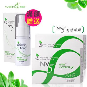 【6折】WellnuX維妮舒NV5⁺有感系列-深層活化私密機能-長效菁華八入*2+原液芬露30mlX1
