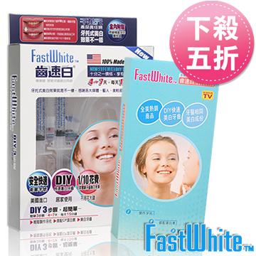 <b><font color=red>【牙齒亮白給妳亮麗笑容!限時特惠!】 </font></b>美國【FastWhite齒速白】牙托牙齒美白組-1組正貨 2支補充包