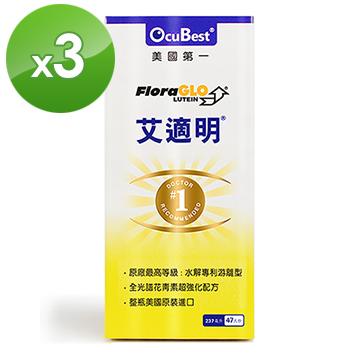 OcuBest 艾適明專利葉黃素複方飲(金盞花萃取)三瓶組-到期日2019/10/31