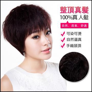 【MR64】前長約21後長29公分 仿真頭頂 抗菌內網 100%頂級整頂真髮