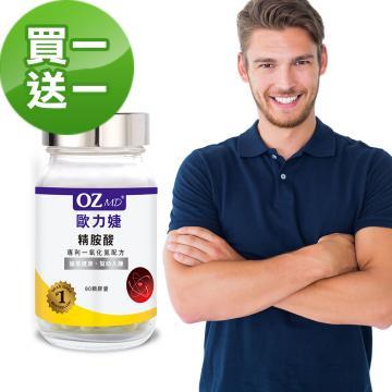 歐力婕 精胺酸 專利一氧化氮(90顆瓶)(買1送1)