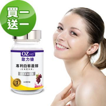 歐力婕 專利白藜蘆醇 (60顆/瓶)(買1送1)