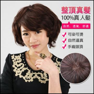 【MR78】前長約25後長50公分 仿真頭頂 抗菌內網 100%頂級整頂真髮