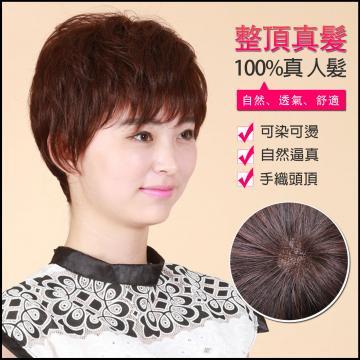 【MR79】前長約18後長22公分 仿真頭頂 抗菌內網 100%頂級整頂真髮